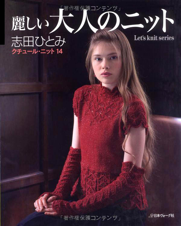Couture knit 14 | Knit of beautiful adult