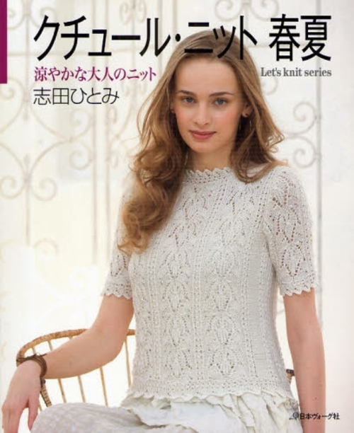 Knit Couture Spring-Summer