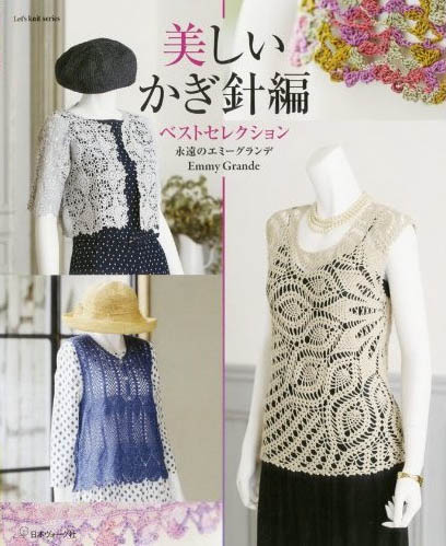 Beautiful crochet knitting Best Selection | Emmy Grande forever