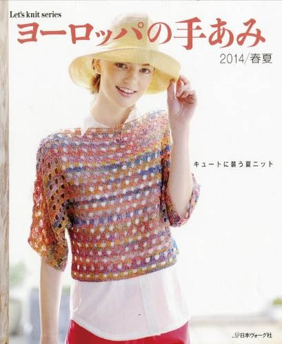 European Knitting 2014 | spring and summer