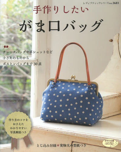 Handmade Cute Pouch Bag. Photo commentary how to make