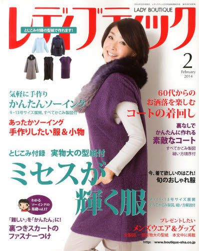 Lady Boutique 2014-02