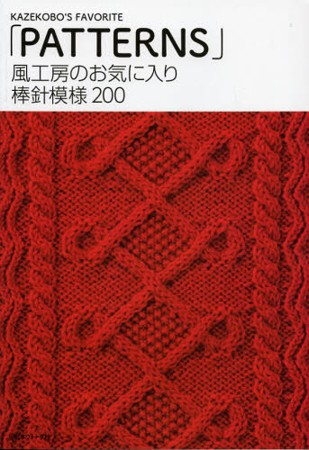 Knitting needle pattern 200