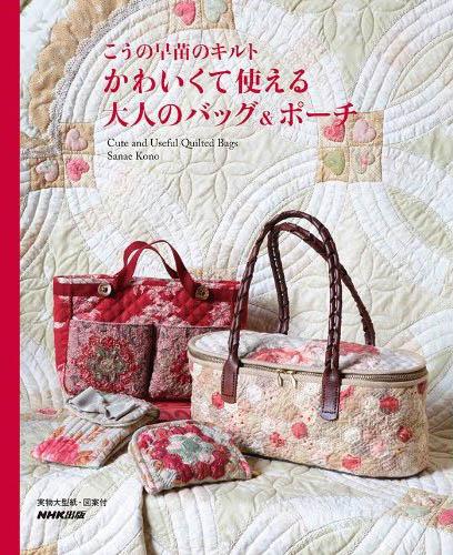 Quilt Bags & Pouches of Sanae Kono