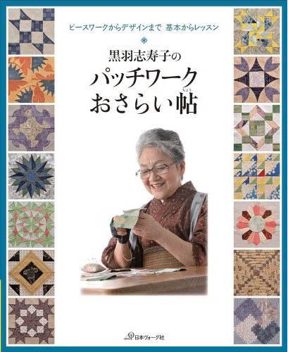 Patchwork Osarai Album of Kurobane Shizuko