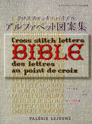 Cross Stitch Bible. Alphabet design collection