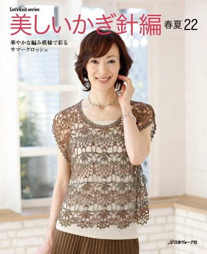 Beautiful Crochet Guide 22 spring - summer