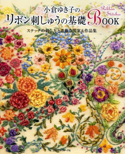 BOOK basis of ribbon embroidery, Yukiko Ogura