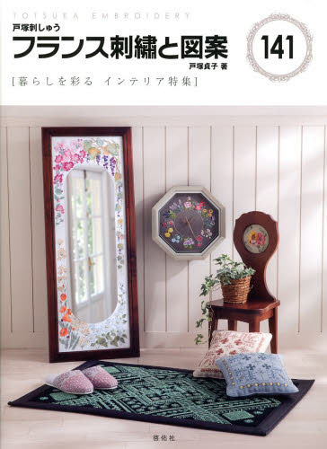 141 design embroidery France