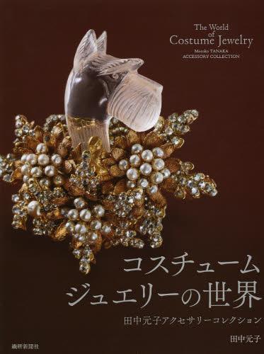 World of costume jewelry