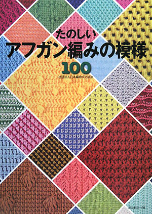 100 Afghan knitting pattern