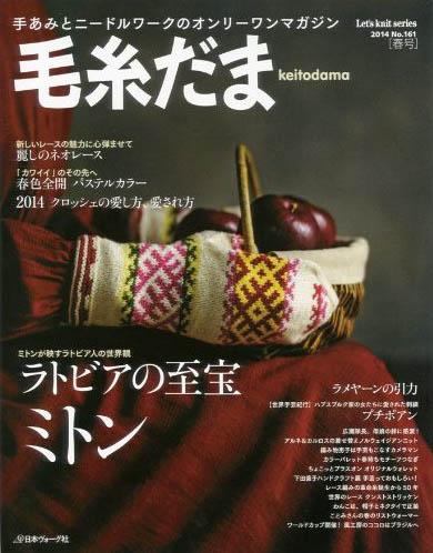 Keito Dama 2014 No161 spring