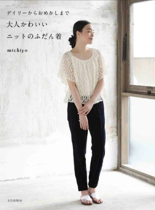 Daily knit cute adults from Michiyo