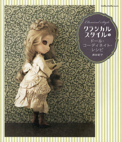 Dolly*Dolly Books