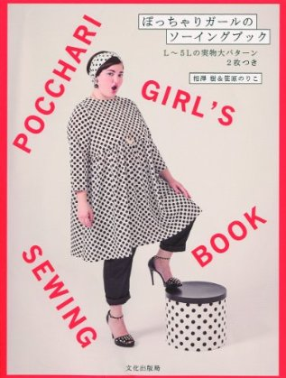 Sewing book chubby Girl