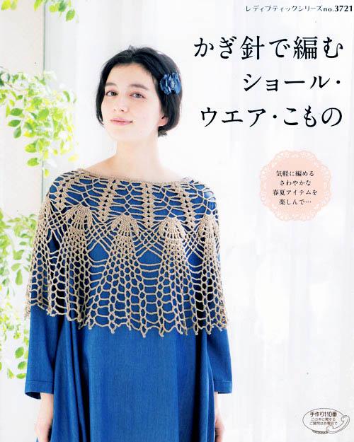 Shawl-wear accessory to crochet