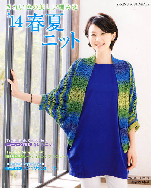 Knit beautiful color (blue guide graphic) 2014 spring and summer