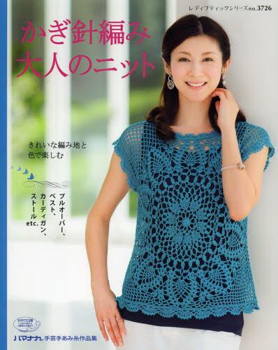 Knit crochet adult