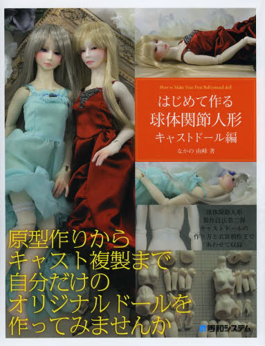 Ball Jointed Doll Making Guide