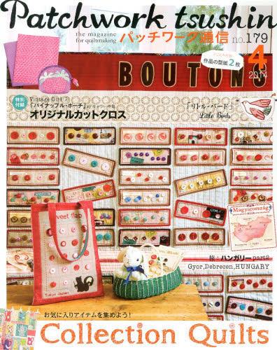 Patchwork Quilt tsushin 2014-04 No.179