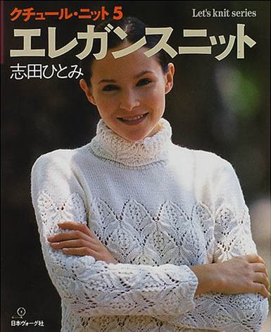 Couture knit (5) (Let