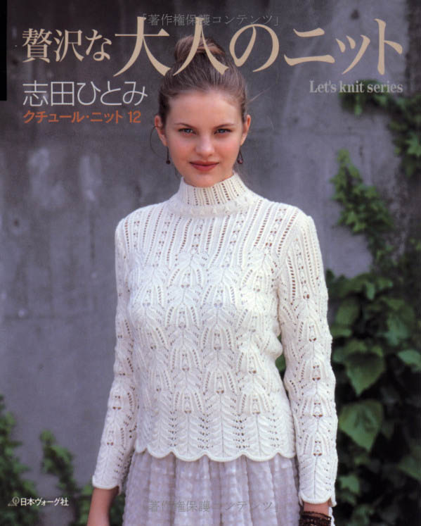 Couture knit 12  Knit of luxurious adult - Hitomi Shida