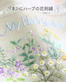 Linen flower of herbs embroidery 3 - Sadako Totsuka