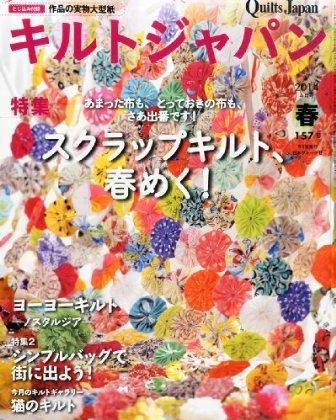 Quilts Japan 2014 April Spring