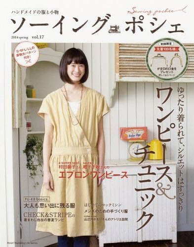 Sewing poached Vol.17
