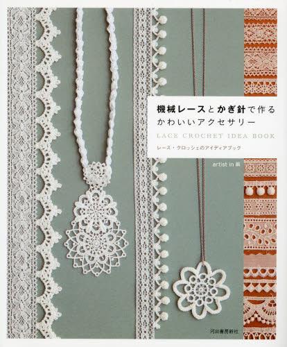 Book idea of lace crochet and machine