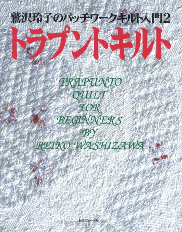 Trapunto Quilt For Beginer By Reiko Washizawa