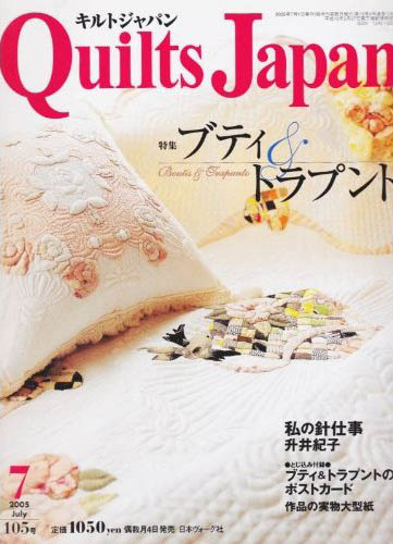 Quilts Japan 2005-07
