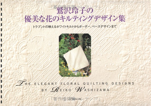Quilting design collection of graceful flower Reiko Washizawa
