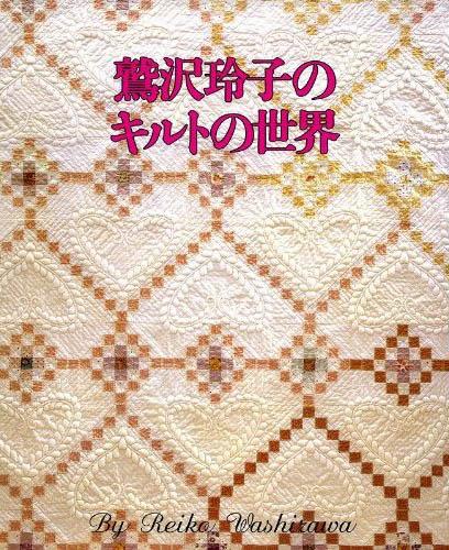 World quilt by Reiko Washizawa