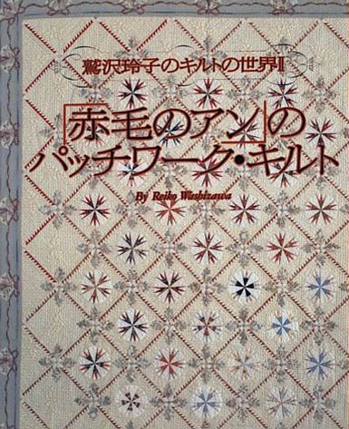 World quilt 2 by Reiko Washizawa
