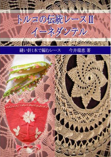 Oya sewing needle lace tradition of Turkey 2 - Mizue Imai