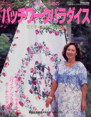 Patchwork of Paradise Kyashi Nakajima