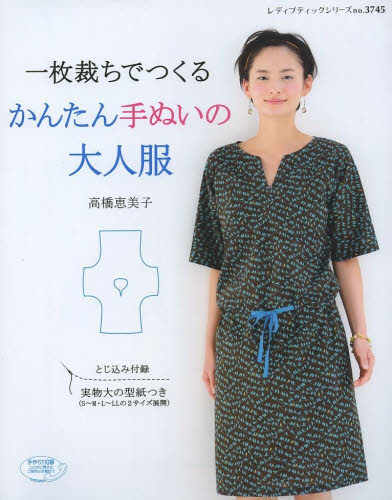 Adult clothes simple hand sewing