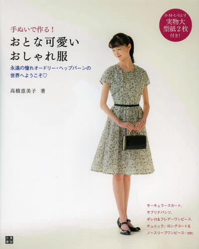 Welcome to the world of Audrey Hepburn! Fashionable clothes cute adult.
