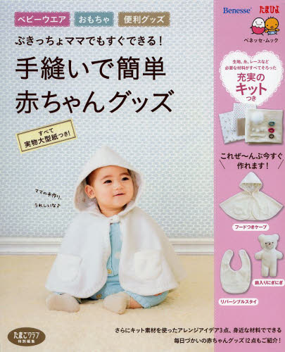 Simple hand-sewing baby goods