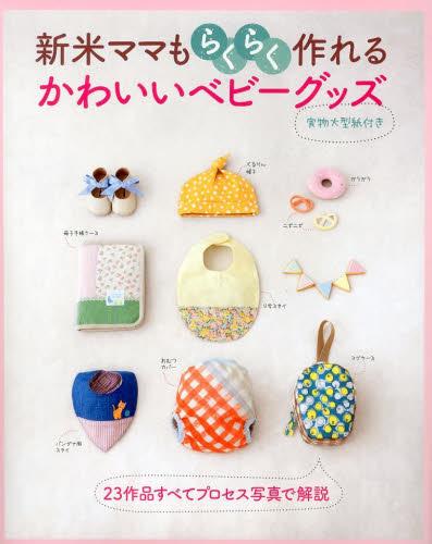 Cute baby goods