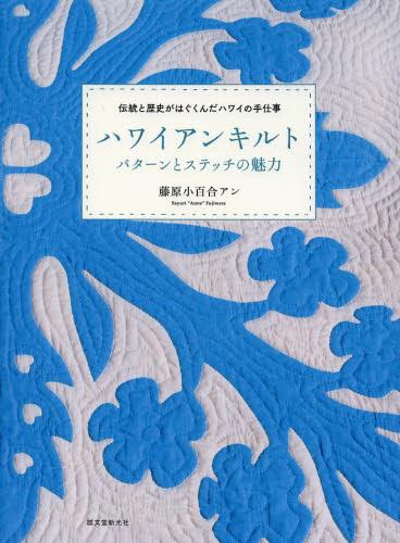 Hawaiian Quilt - Charm Stitch Patterns
