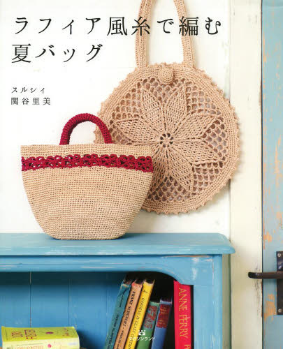 Summer bag knitting