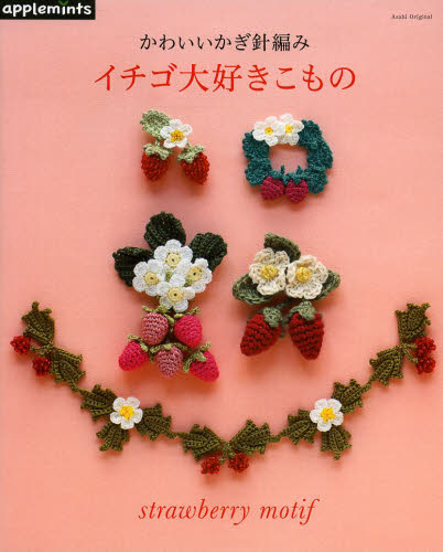 Crochet strawberry love accessories