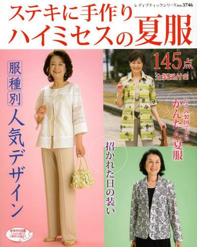 The summer clothes handmade Haimisesu splendidly