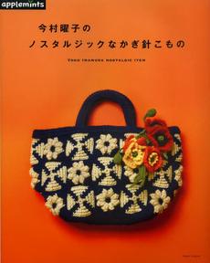 Crochet accessories nostalgic Imamura Yoko
