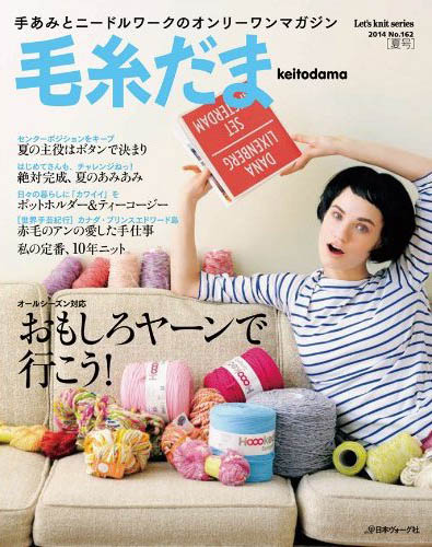 Keito Dama 2014 No162 Summer