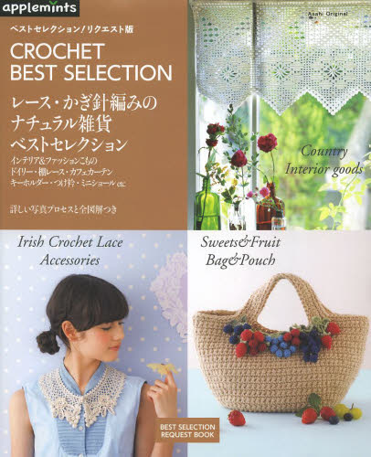 Natural miscellaneous goods of the best lace crochet
