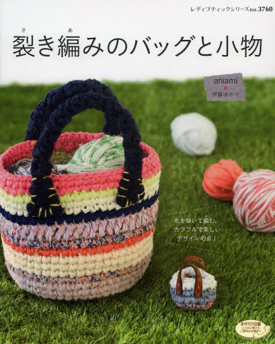 Knitting and taking the small cloth bag and knitting tear, 49 points fun design colorful!