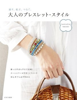 Bracelet style of adult